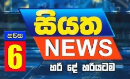 Siyatha TV News