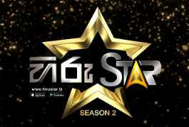 hiru-star-season-02-17-01-2021