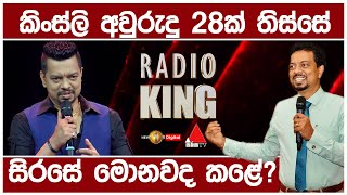kingsly-rathnayaka-radio-king