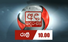 Derana TV News