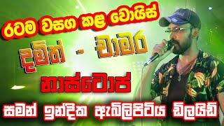 Chamara Weerasingha Nonstop with Dilait