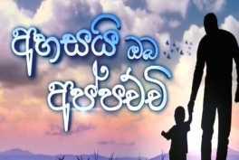 ahasai-obai-appachchi-poya-teledrama-12-11-2019