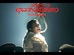 asandhimiththa-sinhala-movie-part-2