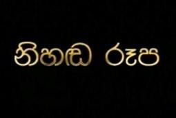 nusara-siththam-hiru-tele-film-06-02-2021-1