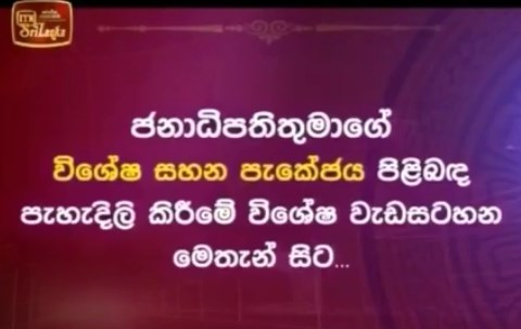 rupavahini-special-program-about-covid-19-29-03-2020