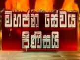 mahajana-sewaya-pinisai-26-10-2020