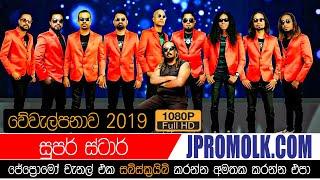 Super Stars Live in Wewalpanawa 2019