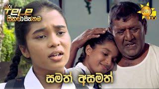 samath-asamath-hiru-tele-film-09-10-2021