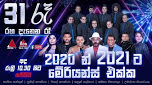 31st-night-31-12-2020