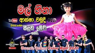 Seeduwa Brave Live in Meegoda 2020