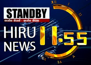 hiru-tv-news-11-55-am-31-05-2020