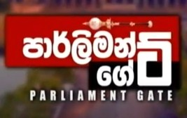parliament-gate-06-07-2020