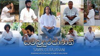 sambudurajanani-poson-song-by-marians