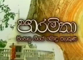 paaramitha-29-11-2020