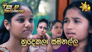hudakala-samanallu-hiru-tele-film-18-09-2021