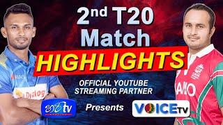 sri-lanka-vs-oman-2nd-t20-full-highlights-2021