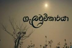 galawumkaraya-poya-day-teledrama