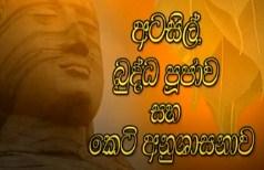 saddhrma-warsha-atasil-buddha-poojawa-23-07-2021