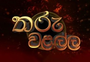 tharu-walalla-13-05-2021