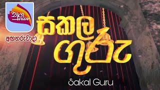 sakala-guru-2-episode-4-13-05-2021