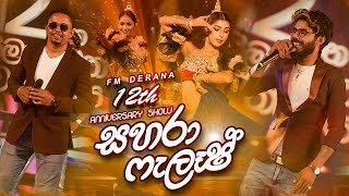sahara-flash-fm-derana-12th-anniversary-show