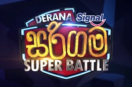 derana-sarigama-super-battle-16-01-2021