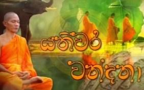 bosath-parapure-yathiwarayano-25-04-2021