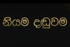 niyama-danduwama-hiru-tele-film-20-03-2021-1