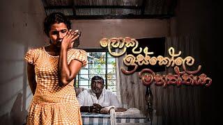 loku-iskole-mahaththaya-29-11-2020