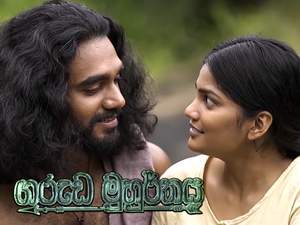 garunda-muhurthaya-episode-33