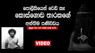 kosgoda-tharaka-s-last-message