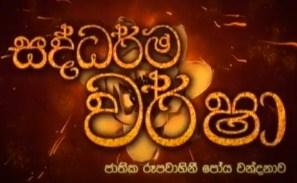 Saddhrma Warsha 23-07-2021