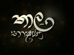 Thala Bhashana - 24-07-2021