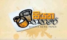 Siyatha Paththare 24-09-2021