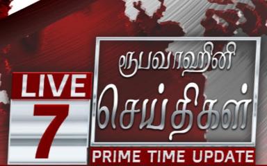 NethraTV Tamil News 7.00 PM - 22-09-2021