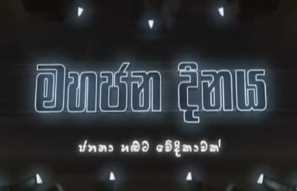 Mahajana Dinaya 22-09-2021