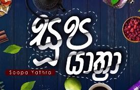 Soopa Yathra 25-10-2021
