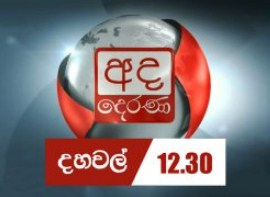 Ada Derana Lunch Time News