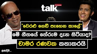 Weralu Gedi Pahena Kale Talk with Chatura