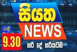 Siyatha News 9.30 PM 23-07-2021