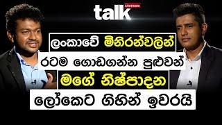 Talk with Chathura - Samadith Uthpala