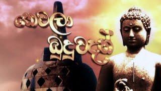 Thewala Budu Wadan 20-10-2021
