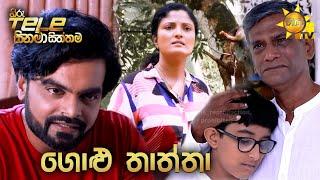 Golu Thaththa - Hiru Tele Film 16-10-2021
