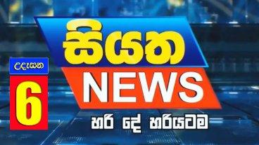 Siyatha News 06.00 AM - 24-07-2021