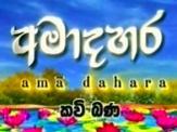 AmaDahara Kavi Bana 20-10-2021