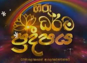 Hiru Dharma Pradeepaya 20-09-2021