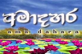 Ama Dahara - Aashirwada Poojawa 24-06-2021