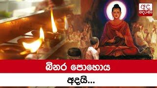 Binara Poya Today 20-09-2021