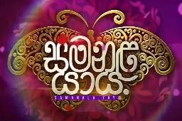 Samanala Yaya 26-07-2021