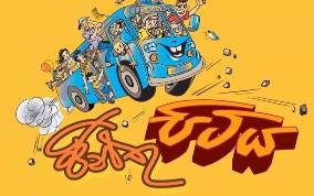 Jinthu Pitiya 17-09-2021